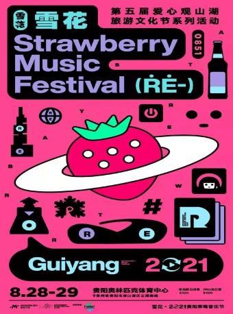 2021贵阳草莓音乐节