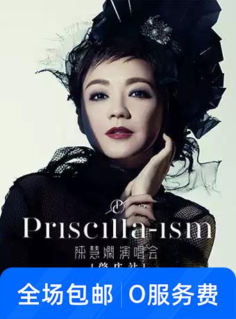 陈慧娴肇庆演唱会