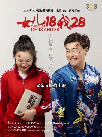 303陽光劇場爆笑話劇《女兒18我28》