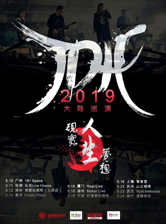 TDH乐团巡演宁波站