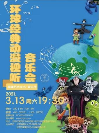 20210127_国图艺术中心·音乐厅_环球经典动漫视听音乐会