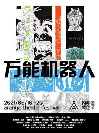 【秦皇岛】《万能机器人》阿那亚戏剧节特邀剧目