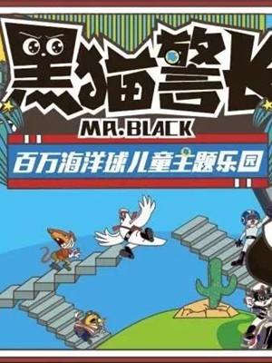 黑猫警长儿童主题乐园