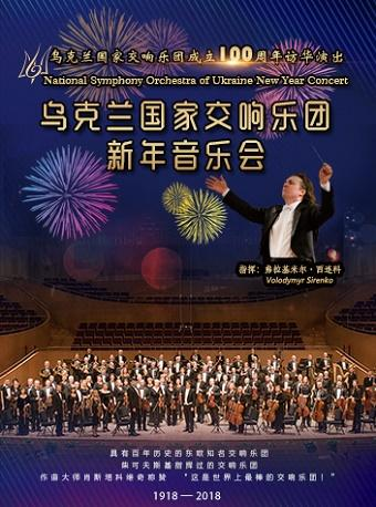 乌克兰国家交响乐团深圳音乐会