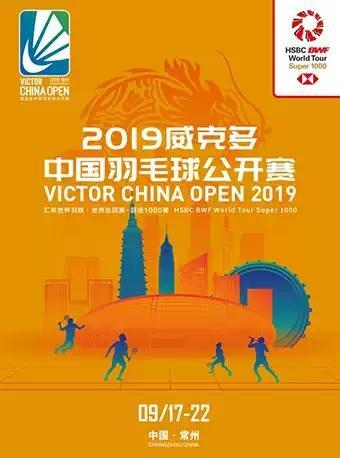 威克多 中国羽毛球公开赛