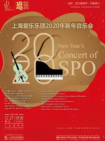 上海爱乐乐团新年音乐会