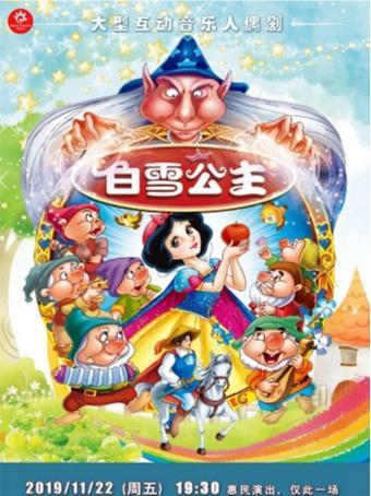 广州 童话木偶剧 《白雪公主》