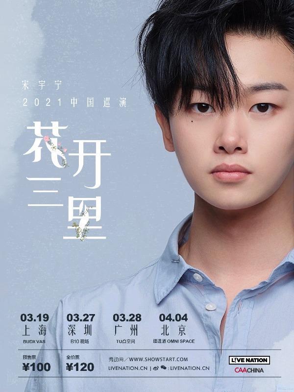 """宋宇宁""""花开三里""""2021巡演"""