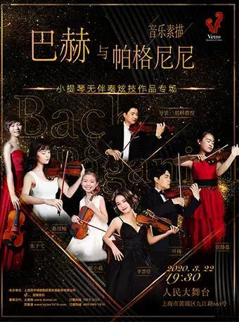 小提琴无伴奏炫技作品专场音乐会