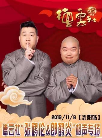 德云社张鹤伦郎鹤炎相声专场-沈阳
