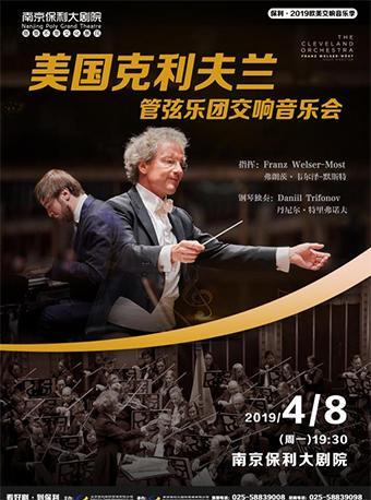 美国克利夫兰管弦乐团交响音乐会