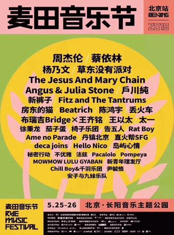 周杰伦 蔡依林2019麦田音乐节 北京站