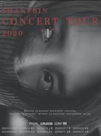 曹轩宾「我」2020年巡回演唱会