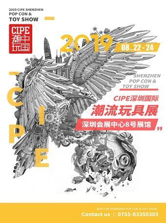 深圳 2019潮流玩具展
