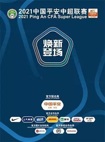 【电子票】【天河体育中心】2021中超联赛 广州队VS河南嵩山龙门