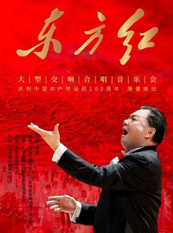 音乐史诗《东方红》