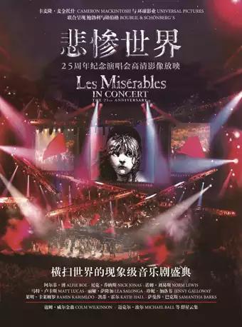 《悲惨世界25周年纪念演唱会高清放映》