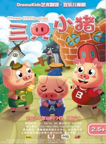 """【上海】DramaKids艺术剧团•欢乐儿童剧《三只小猪 Three little pigs》--""""聪明肯干!脚踏实地!"""""""