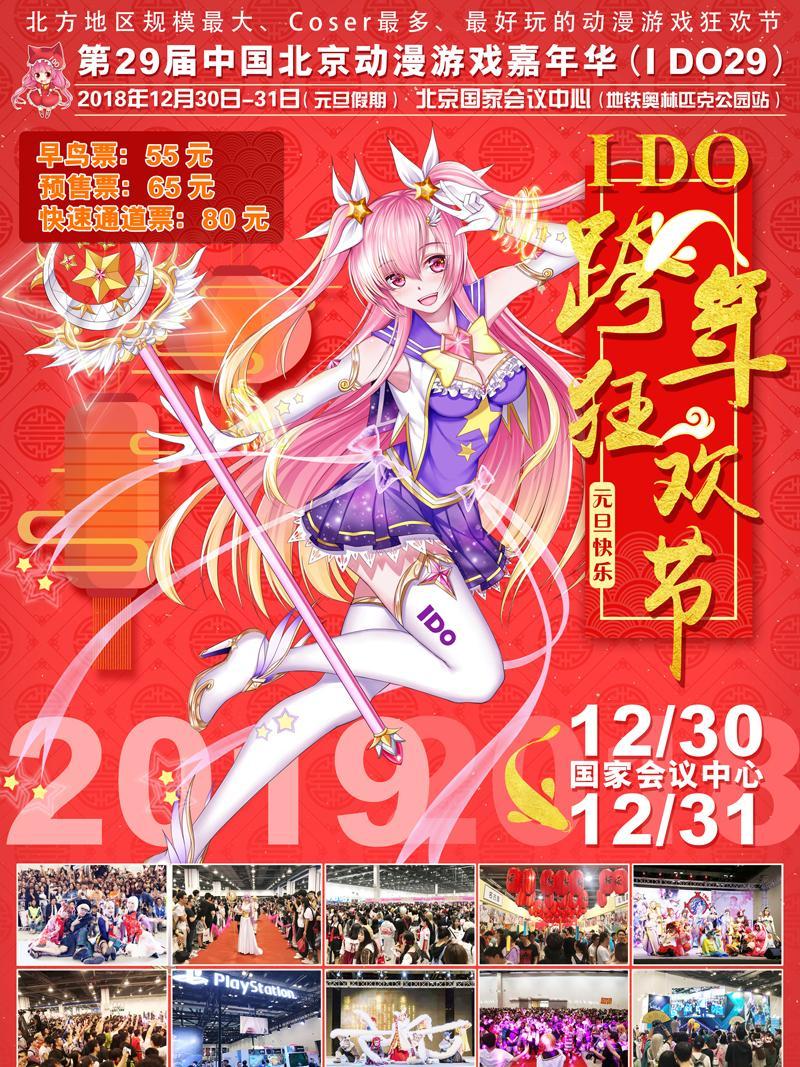 IDO第29届中国(北京)动漫游戏嘉年华