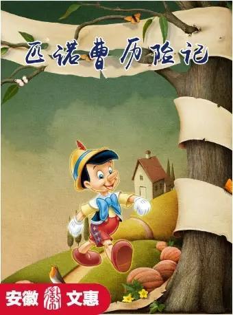 大型儿童剧《匹诺曹历险记》