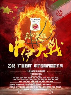 中伊国际男篮对抗赛