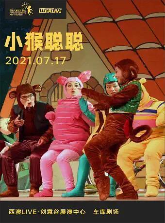动物狂欢节系列儿童剧《小猴聪聪》