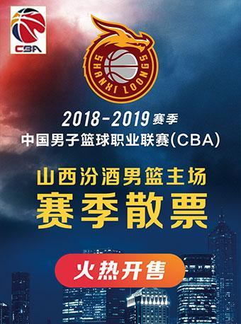 CBA常规赛 山西VS青岛