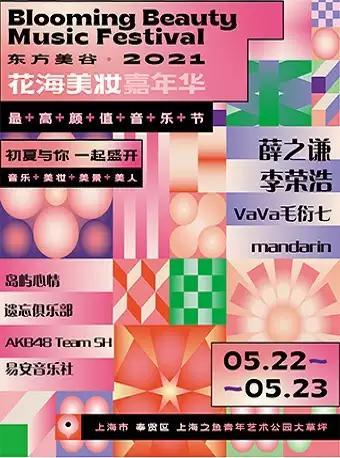 【上海】东方美谷∙2021花海美妆嘉年华