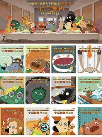 【小橙堡】《十二生肖之欢乐生日会》