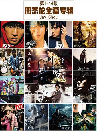 JAY周杰伦 全套正版专辑CD