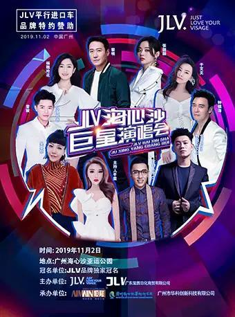 JLV海心沙巨星演唱会 广州