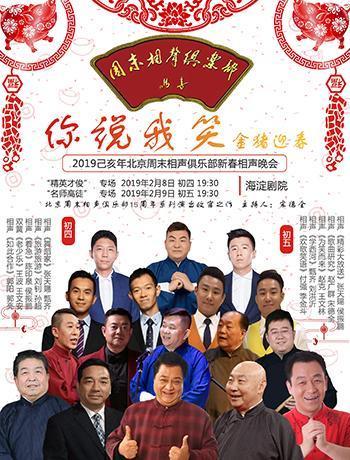 【极速达】北京周末相声俱乐部新春相声晚会