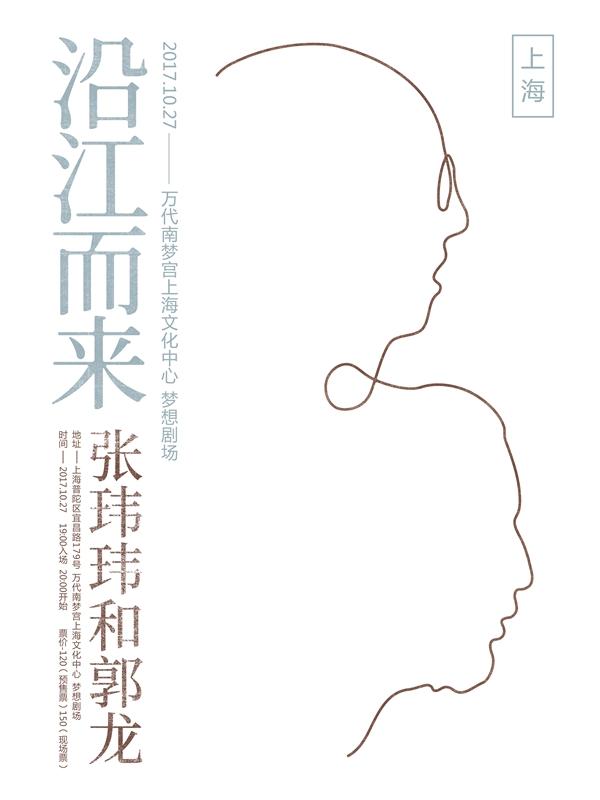 张玮玮 郭龙上海演唱会