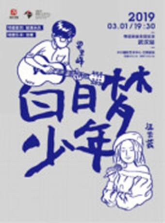 白日梦少年粤语民谣演唱会