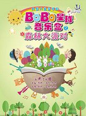 暑期欢乐季 一起到bobo星球开派对 《bobo星球音乐盒之森林大派对》