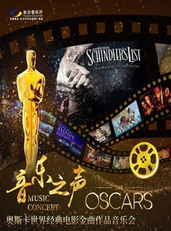 音乐之声—奥斯卡世界经典电影音乐会