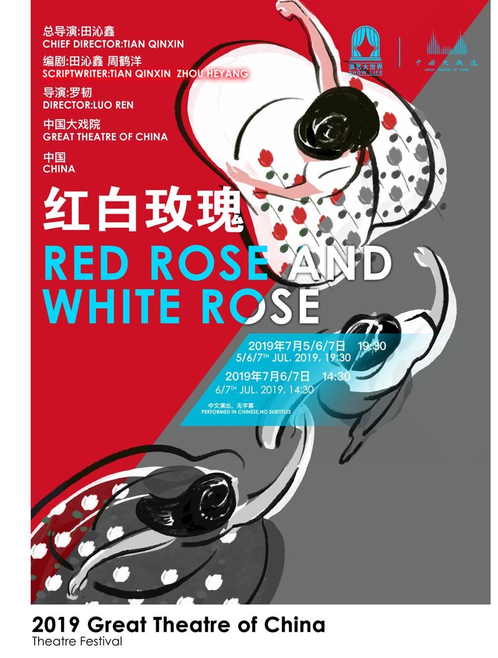 《红白玫瑰》