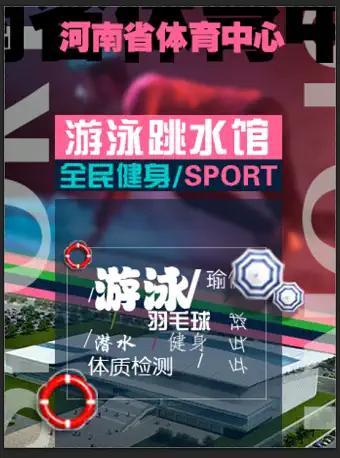 河南省体育中心游泳单场票