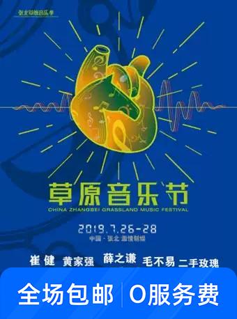 2019张北草原音乐季之草原音乐节