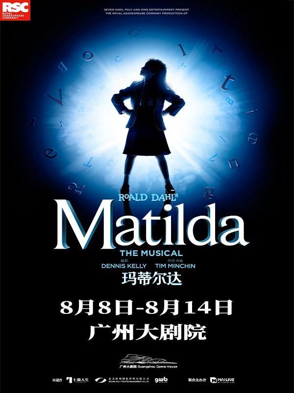 伦敦西区原版音乐剧《玛蒂尔达》