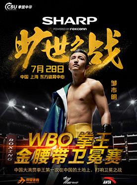 拳盟中华-邹市明WBO世界拳王卫冕战