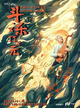 【宁波】《斗·乐×II次元——方锦龙·新九州爱乐2021中国巡回演出》