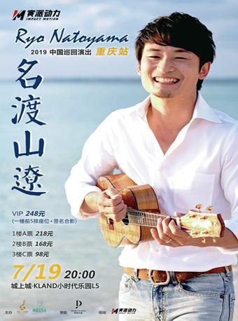 名渡山遼尤克里里中国巡回演出重庆站
