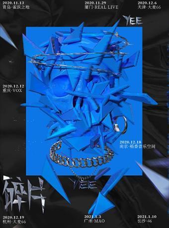 于意YEE「碎片」2020巡演 厦门站
