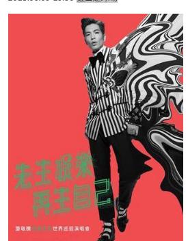 萧敬腾 上海演唱会