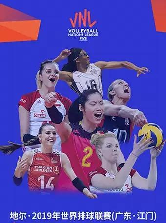 地尔·2019年世界排球联赛 女子组