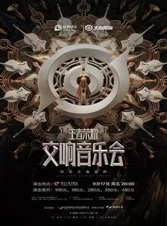 2021王者荣耀交响音乐会