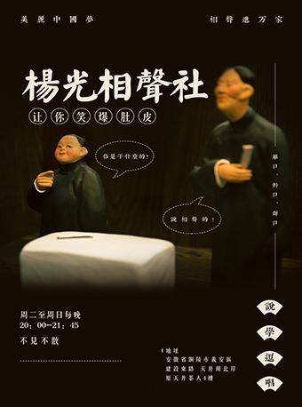 杨光相声社