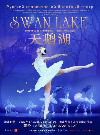 俄罗斯古典芭蕾舞剧《天鹅湖》