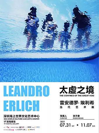 【深圳】太虚之境--雷安德罗.埃利希当代艺术展